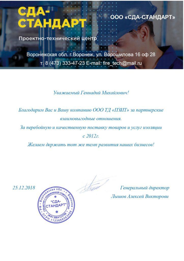 Благодарственное письмо ООО СДА-СТАНДАРТ