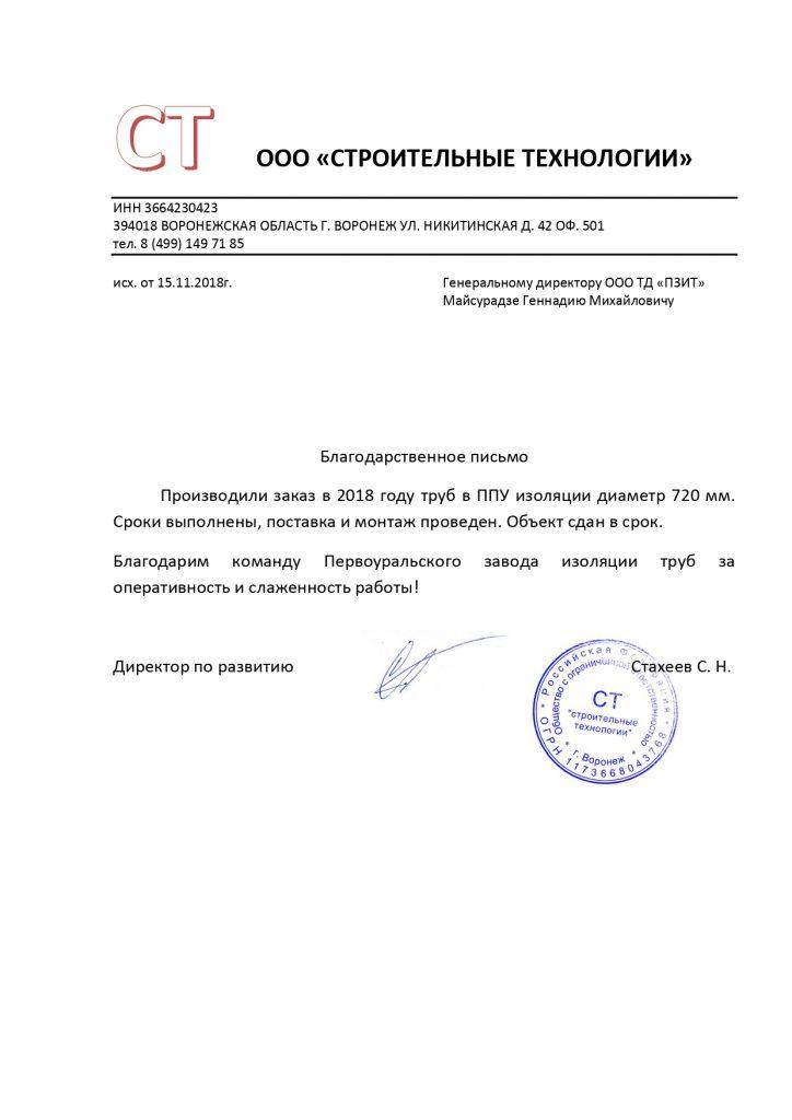 Благодарственное письмо ООО СТРОИТЕЛЬНЫЕ ТЕХНОЛОГИИ