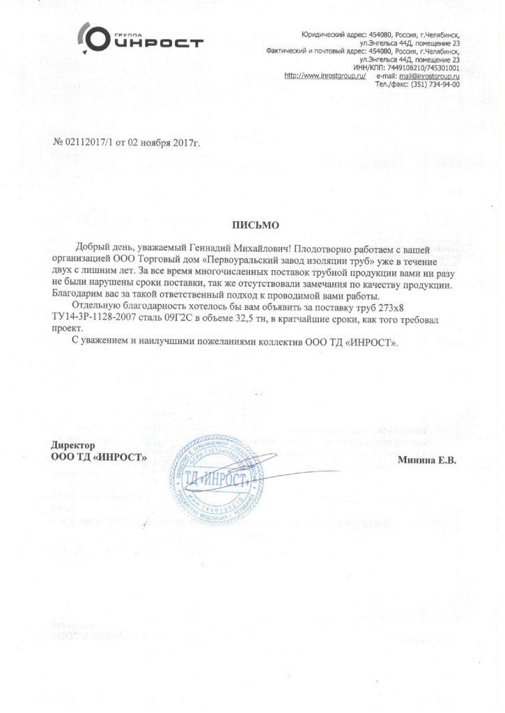 Благодарственное письмо ООО ДТ ИНРОСТ