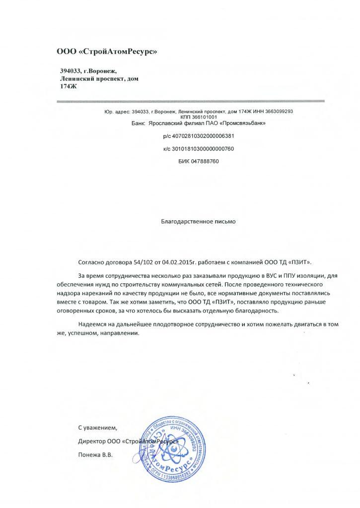Благодарственное письмо ООО СройАтомРесурс