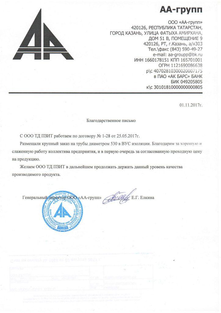 Благодарственное письмо ООО АА-ГРУПП