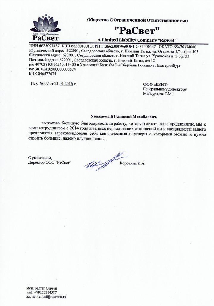 Благодарственное письмо ООО РаСвет
