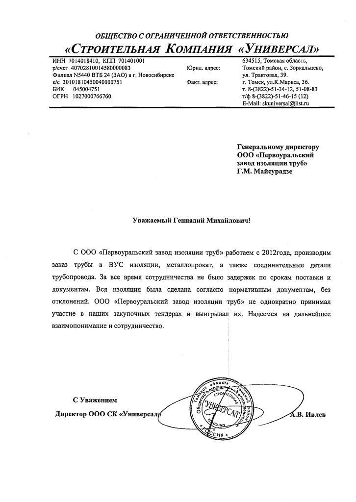 Благодарственное письмо ООО СК УНИВЕРСАЛ