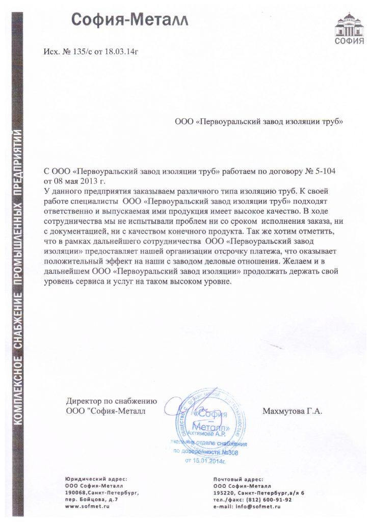 Благодарственное письмо ООО СОФИЯ-МЕТАЛЛ