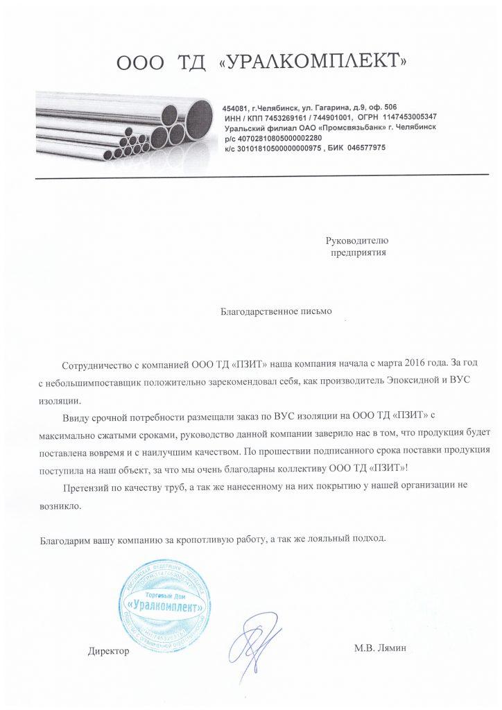 Благодарственное письмо ООО ТД УРАЛКОМПЛЕКТ